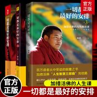 一切都是最好的安排1+2+3 加错作品集共3册 西藏生死书作者索甲仁波切人生加持与开示佛经佛学宗教书籍正能量哲学智慧索甲仁波切^@^