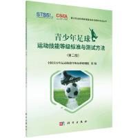 青少年足球运动技能等级标准与测试方法(第二版)