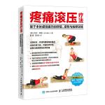 疼痛滚压疗法 基于本体感觉提升的呼吸姿势与按摩训练