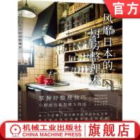 风靡日本的厨房整理术 主妇与生活社 八木优子 家务 冰箱 吊柜 地柜 台面 锅具 食器 咖啡用具 清洁工具 收纳技巧机械