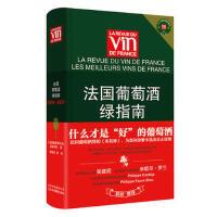 【XSM】法国葡萄酒绿指南2016―2017 《法国葡萄酒评论》品鉴团队 北京美术摄影出版社9787805019208