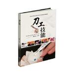 【正版新书直发】刀工技能杨征东知识产权出版社9787513036689