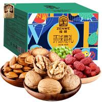 【超值坚果800g】臻味年货坚果零食大礼包干果礼盒装补脑食品环球嘉礼