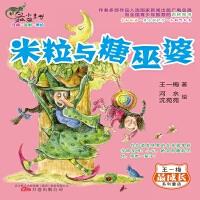 最小孩童书・最成长系列:米粒与糖巫婆(彩绘注音版)