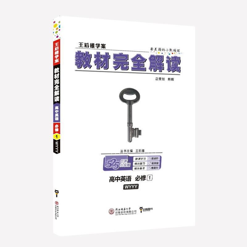 小熊图书2020版王后雄学案教材完全解读高中英语必修1配外研版 王后雄高一英语