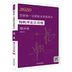 司法考试2020 2020国家统一法律职业资格考试杨帆理论法攻略・精讲卷