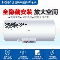 海尔(Haier)电热水器ES40H-LR(ZE)40升全隐藏安装 无尾线控三档变速预约家用1级能效