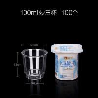 航空杯一次性杯子硬质塑料杯加厚透明定制杯小试喝杯品尝杯 100ml妙玉杯 100个