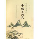 写给大家的中国美术史(二版)