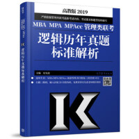 2019MBA MPA MPAcc管理类联考逻辑历年真题标准解析