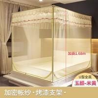 公主风简约家用蚊帐1.8m床1.5加密加厚1.2米支架蚊帐拉链方帐 玉颜-米黄 全底---U型 防掉床