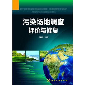 污染场地调查评价与修复 污染场地调查评价与修复