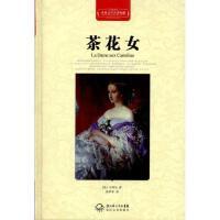 茶花女(全译插图本) (法)小仲马