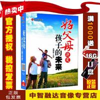 正版包票 好父母决定孩子的未来 吴娟瑜(4DVD)家庭教育培训讲座视频光盘影碟片