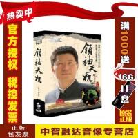 正版包票领袖天机 康华兰 6DVD前沿讲座视频光盘影碟片