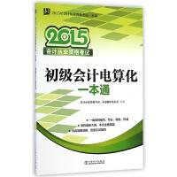 初级会计电算化一本通(2015年会计从业资格考试一本通)