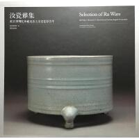 【二手旧书8成新】汝瓷雅集 故宫博物院 故宫出版社 9787513407816
