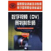 数字视频(DV)策划制作师(国家职业资格五级)