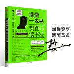 读懂一本书:樊登读书法(签名版)