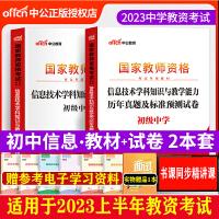 初中信息教师资格证考试用书2020教师资格证初中信息2020中公教师资格证考试用书2020全套 中学信息技术教材真题2