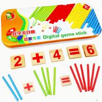 儿童数字 游戏棒学习棒数数计算棒数学学算术早教学习铁盒装