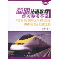 简明法语教程练习参考答案(修订版)