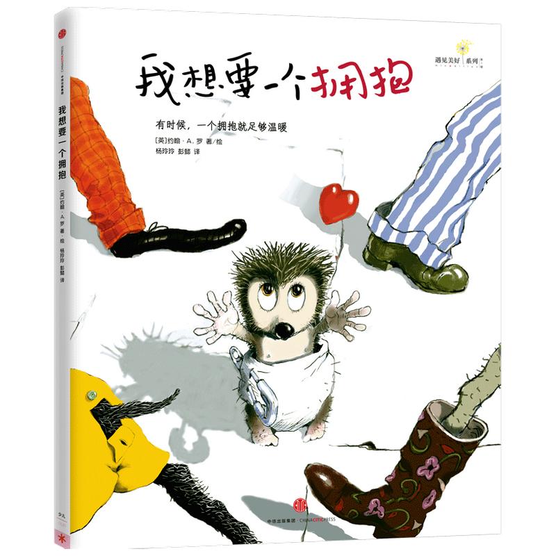 遇见美好系列(第1辑):我想要一个拥抱(精装) 德国国宝级儿童成长唯美绘本,让孩子学会主动与人交往