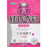 1+1轻巧夺冠优化训练:八年级数学(下)・北京版2019春
