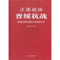 晋绥抗战 陈长捷,韩伯琴 9787503437052