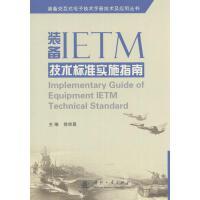 装备IETM技术标准实施指南 国防工业出版社