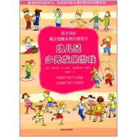 幼儿园多元发展游戏(孩子成长全面实用的游戏书)