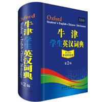 牛津学生英汉词典:50000单词和短语