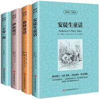 4册正版格林童话安徒生童话一千零一夜伊索寓言精选中英文对照英汉双语读物世界名著书