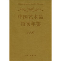 中国艺术品拍卖年鉴2007(皮料)