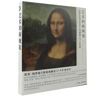 艺术的新视觉:重新品鉴艺术史上闪耀的57个作品