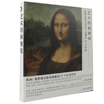艺术的新视觉:重新品鉴艺术史上闪耀的57个作品 重新品鉴艺术史上闪耀的57个作品