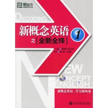 新东方 新概念英语之[全新全绎] 1(赠MP3光盘一张)