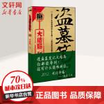 盗墓笔记8:大结局(下) 上海文化出版社