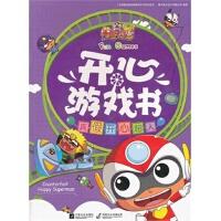 开心宝贝开心游戏书:真假开心超人 广东明星创意动画有限公司 9787539949352