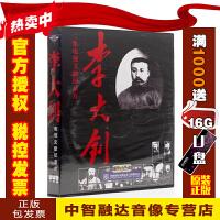 原装正版CCTV李大钊 二集电视文献纪录片(1DVD)视频音像光盘影碟片