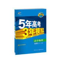【XSM】高中物理 选修3-5 HK(沪科版)高中同步新课标 5年高考3年模拟(2017) 曲一线 教育科学出版社97