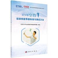青少年空竹运动技能等级标准与测试方法