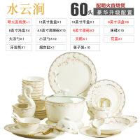 【家装节 夏季狂欢】碗碟套装 家用欧式骨瓷景德镇创意碗盘金边中式组合餐具*