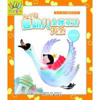 万有童书――全优宝贝精品系列・0-3岁婴幼儿金牌童话大全