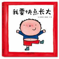 暖绘本:我要快点长大(绘本)(货号:JYY) [比]丽斯贝特・史蕾洁斯 文/图 9787224116717 陕西人民出