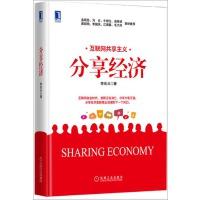 包邮 分享经济(精装)|1014956