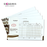 西玛通用会计记账凭证本手写纸 办公财务用品 会计用品金额记帐单