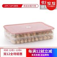冰箱收纳盒 饺子盒冻饺子家用冰箱速冻水饺盒馄饨专用鸡蛋保鲜收纳盒多层托盘