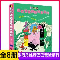 巴巴爸爸探险故事系列(套装共8册)张丹丹推荐巴巴爸爸探险故事0-3-6岁幼儿漫画书籍卡通动漫图画书动画片 亲子共读 宝宝