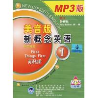 新概念英语(1)(美音版)(MP3)